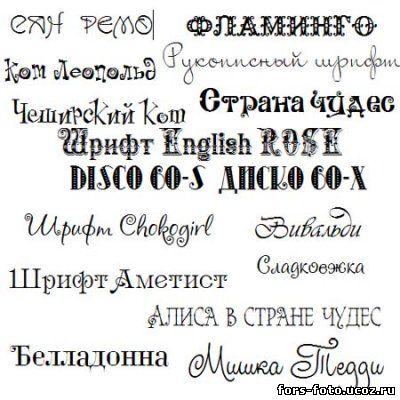 Коллекция бесплатных русских шрифтов